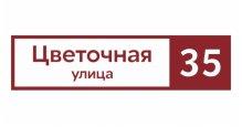 Продажа металлических заборов и ограждений Grand Line в Москве Адресные таблички