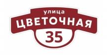 Адресные таблички на дом в Воронеже Адресные таблички Фигурные