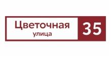 Адресные таблички на дом в Воронеже Адресные таблички Прямоугольные